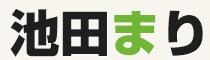 池田まりオフィシャルサイト