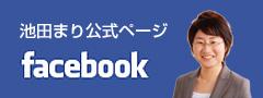 池田まりFacebook
